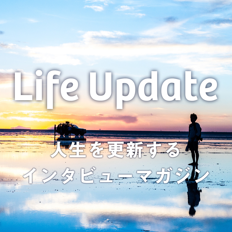 Life Update ポッドキャスト
